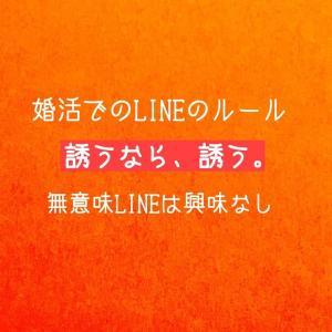 婚活LINEのルール【楽天オーネット】3か月前にお食事に行ってそれっきりだった人から連絡が、怒!