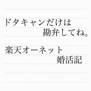 婚活【楽天オーネット】43歳Nさんドタキャンの仕方!?
