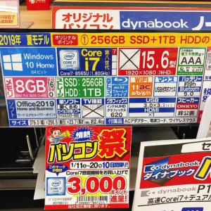 【WIN7からWIN10へ】パソコン値下げ交渉成功法!