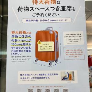 新幹線【特大荷物は予約が必要】5月乗車分より