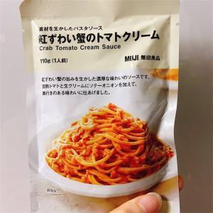【無印良品】紅ずわい蟹のトマトクリーム