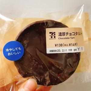 【セブン購入品】濃厚チョコタルト
