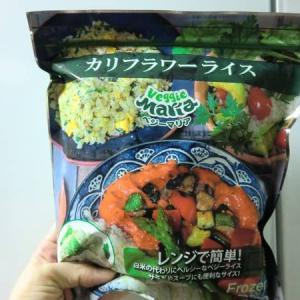 【QVC】カリフラワーライス ベジーマリア買ってみた!お米のかわりに食べる。お米に比べ、低糖質・低カロリー。今年の夏こそは、ダイエット成功させてみせるぞ!
