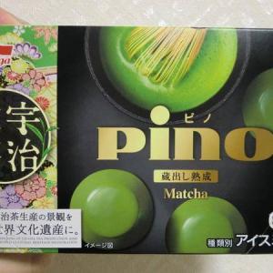 pinoピノ 宇治抹茶味 蔵出し熟成~芳醇な香りがお上品~さすが森永さん