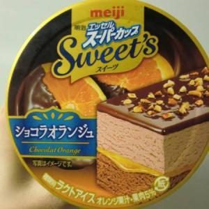 明治 エッセルスーパーカップSweet's ショコラオランジュ 美味しかった♪明治さんから目が離せない!スイーツ展開の勢いが凄い!ゲットした場所は?
