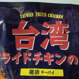 【KALDI】台湾フライドチキンの素 カルディにて購入。屋台の味チーパイを再現!作ってみた!