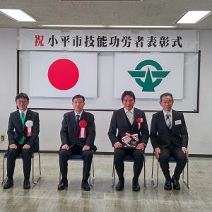 小平市技能功労者表彰式