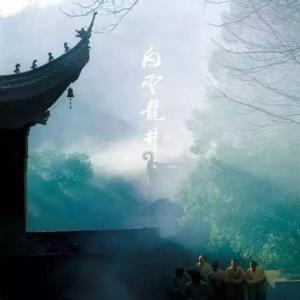 韓少功「竜井寺で茶を味わう」から