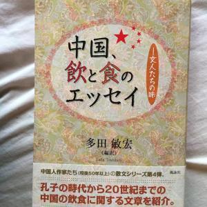 「中国、飲と食のエッセイ」発売