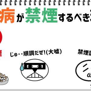 【鬱とタバコ】うつ病を治す為に喫煙者は禁煙をするべき3つの理由!