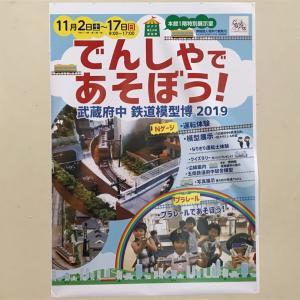 でんしゃであそぼう!武蔵府中鉄道模型博