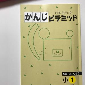漢検10級への道のり①