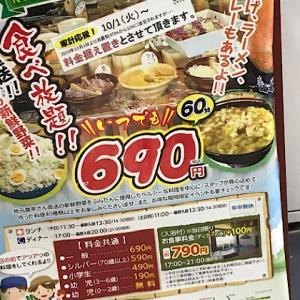 690円で食べ放題!安くて美味しい大山方面でランチをするなら農園レストランシャトーおだか