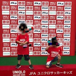 [参加費無料]JFAユニクロサッカーキッズin島根県出雲ドーム