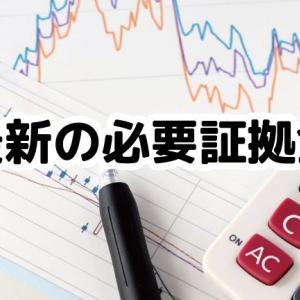 必要証拠金(10月5週目)速報