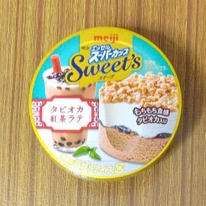 明治「エッセルスーパーカップ Sweet's タピオカ紅茶ラテ」を食べてみた!