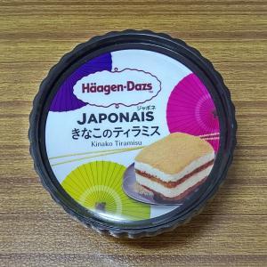 ハーゲンダッツ「ジャポネ きなこのティラミス」を食べてみました!