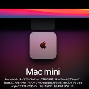 アップル、M1チップ搭載でEVO世代 MacBook Air、MacBook Pro、Mac miniを発表