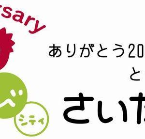 さいたま市の個人事業主、小規模企業者への緊急経済支援10万円給付