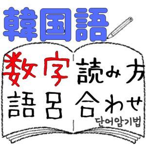 韓国語の数字の読み方と覚え方!歌&語呂合わせで使い分けや数え方をマスター