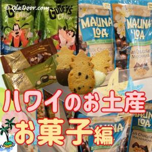 ハワイのお土産・お菓子10選!クッキーやチョコなど人気や安いばらまき用&ポテチも!