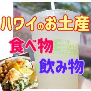 ハワイのお土産・人気の食べ物&飲み物!安いばらまき用やおすすめ10選