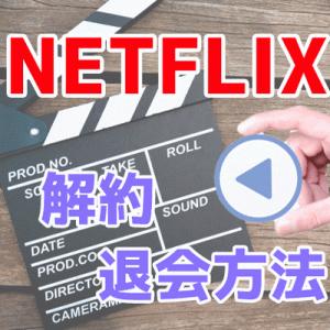 Netflix(ネットフリックス)の解約や退会、できない時の方法!iphone・スマホ編