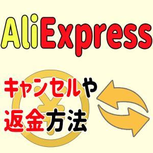 アリエクスプレスの返金方法!キャンセルや違う商品・欠陥品や届かない場合【AliExpress】