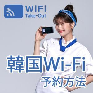 韓国WiFi現地レンタル!当日仁川空港などで容量無制限で安いワイドモバイルの予約方法