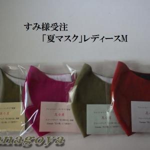受注「夏マスク」セットの出品と発送~
