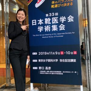 日本靴医学会にて登壇できて、名誉な経験
