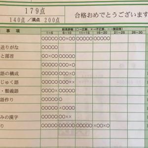 漢検6級/思考力検定9級/世界遺産検定4級【結果】