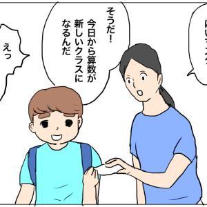 子鉄マンガ【51】小学校の算数クラス