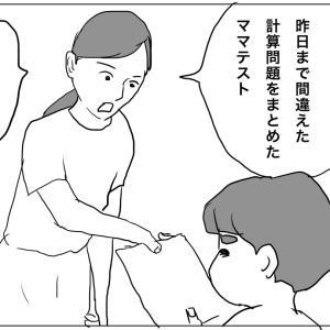 子鉄マンガ【54】子供の味方