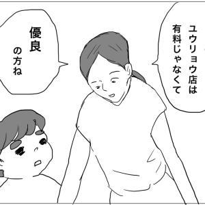 子鉄マンガ【57】こんな9歳はいやだ