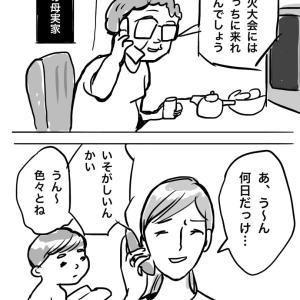 子鉄マンガ【12】帰省したい人したくない人