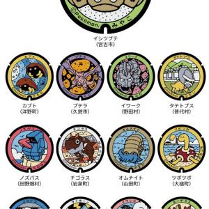 Iwate|PokeLids|Pokemon Utility Hole Covers Places and directions