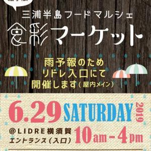 三浦半島食彩Market@リドレ横須賀 本日開催