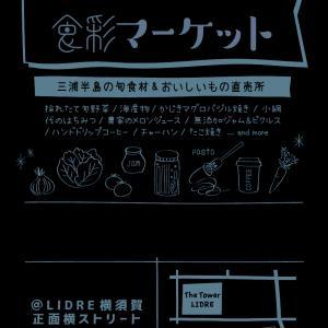 三浦半島食彩Market(2019.6.29)@リドレ横須賀