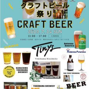 黄金町クラフトビール祭り(2019.7.14 sat)