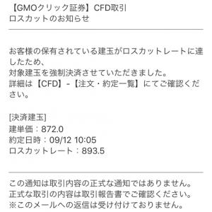 9月13日の結果-66,790円