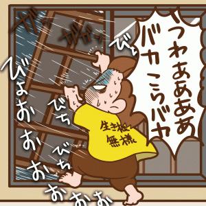 台風19号・昭和雨戸の乱