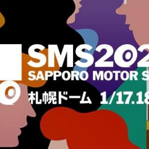 札幌モーターショー2020攻略法