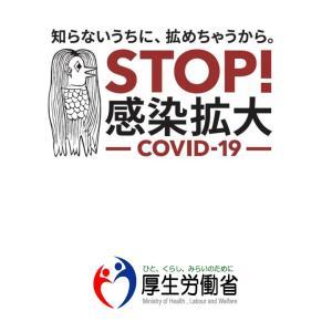新型コロナウイルス接触確認アプリ「COCOA」が怖い