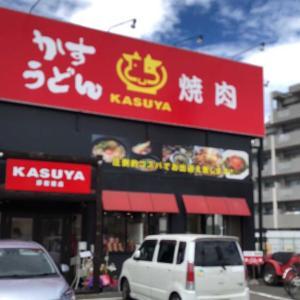 ひとり焼肉 かすうどん KASUYAカスヤ