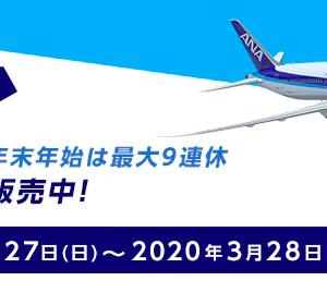 北海道って実は1万円で行けるんですよ