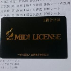 MIDI検定1級合格②