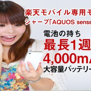 【楽天モバイル 最長1週間 バッテリー】MNO・MVNO両対応:電池が超長持ち!重さ約166g アウトカメラの約1200万画素の楽天モバイル専用モデルシャープ「AQUOS sense3 lite」が10月上旬に発売