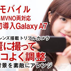 【楽天モバイル 初 Galaxy】MNO・MVNO両対応:超広角レンズを含む3つのレンズが写真を楽しくする!Galaxy A7は楽天モバイルが日本初導入!10月上旬発売