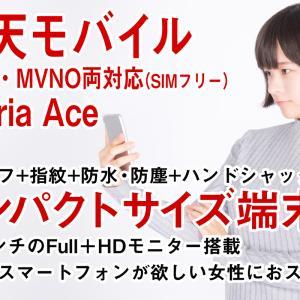【楽天モバイル 手のひらサイズ 劣化しにくいバッテリー】MNO・MVNO両対応: 約5インチ(Full+HD1080)で映像美を楽しめる!高音質へもこだわり!手のひらサイズSIMフリー端末 「Xperia Ace」が10月上旬に発売